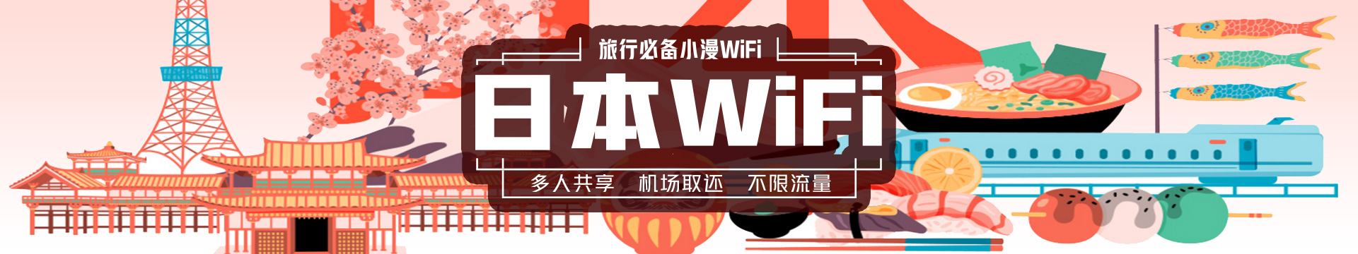日本WIFI,日本WIFI