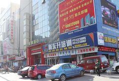 银座佳驿酒店(洛阳中央百货店)