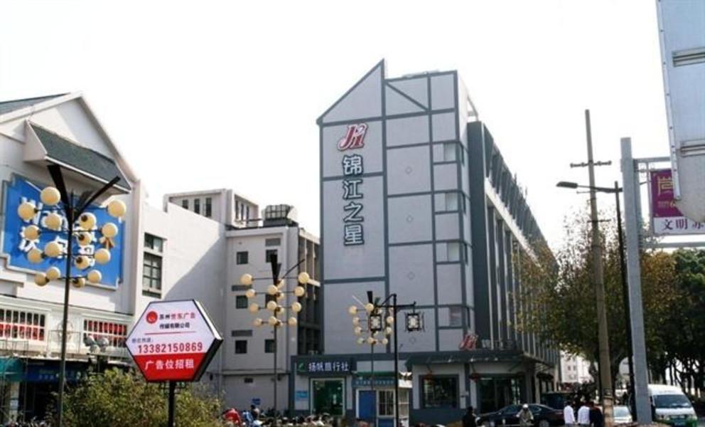 锦江之星(苏州团结桥地铁站店)(原苏州汽车南站店)
