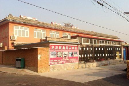 北京龙庆峡风景区酒店预订_北京龙庆峡风景区宾馆价格