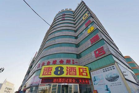 【速8酒店(葫芦岛火车站广场店)】地址:连山区火车站