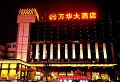 海口新万华大酒店