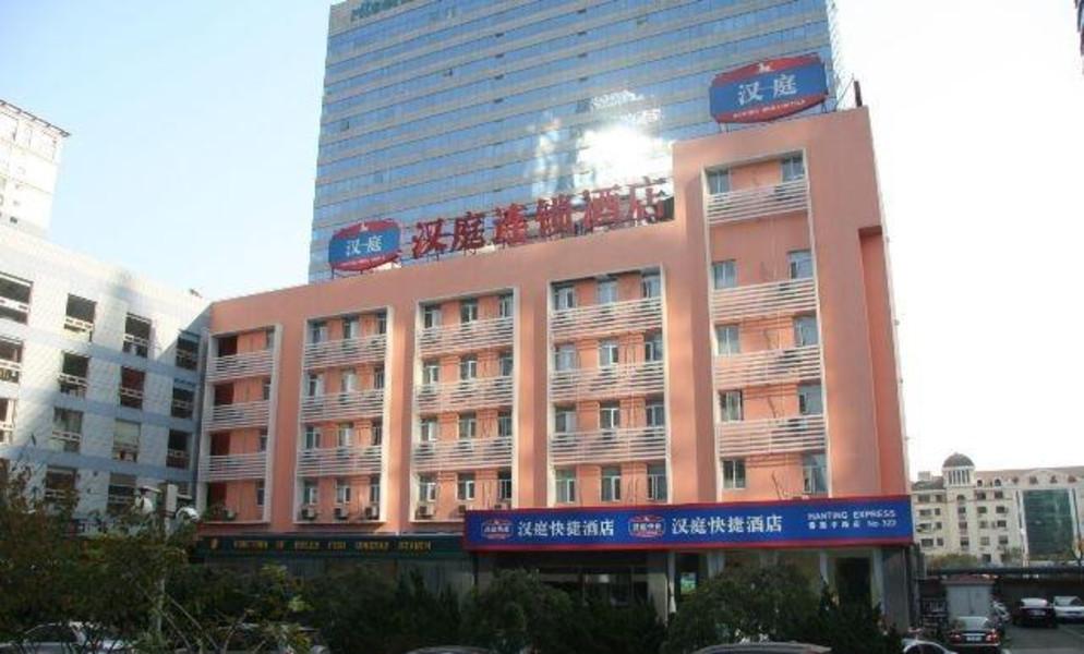 汉庭酒店(青岛五四广场店)预订