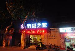 栖迟依城文化客栈(苏州拙政园店)