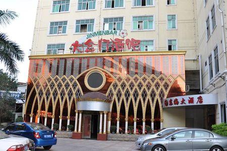 泉州东海大酒店