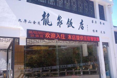 【九华山龙泉饭店】地址:池州市九华山风景区芙蓉路