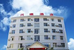 腾冲兴瑞酒店