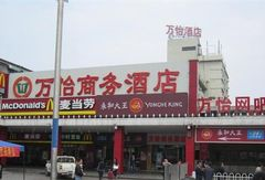 长沙万宜怡家酒店(原万怡酒店)