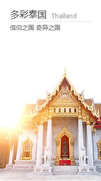 多彩泰国,tall