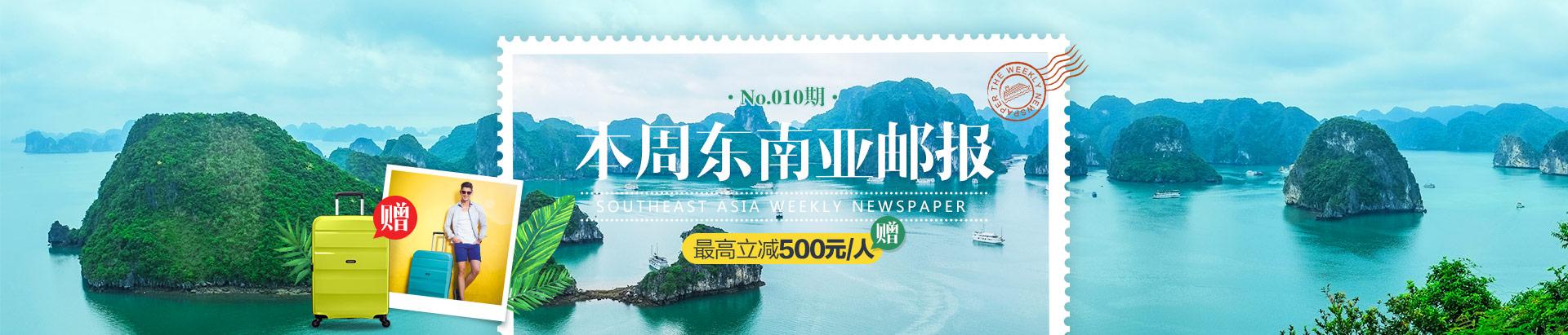 东南亚邮报,