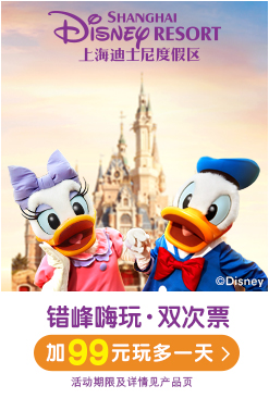 上海迪士尼最新,tall