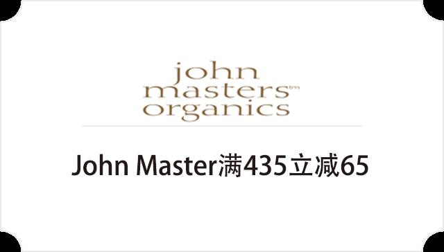 John Master