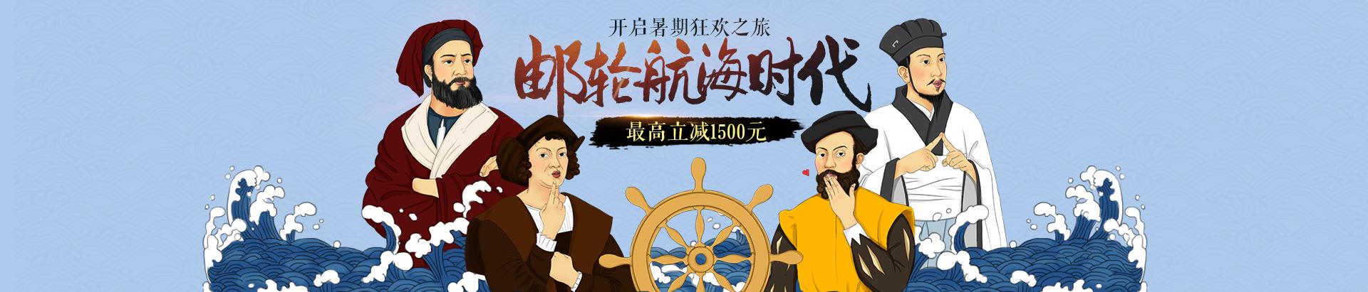 航海时代,